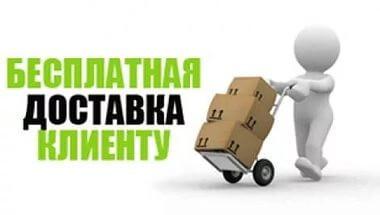 Безкоштовна адресна доставка