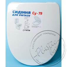 """Фото  товару Кришка """"СУ - 79"""" для унітазу  """"Артгосп"""""""