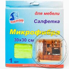 Фото  товару Серветка для Меблів з мікрофібри (30*30) Мойдодир