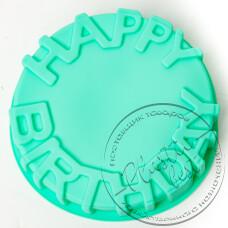 """Фото  товару Силіконова форма MH-3039 """"Happy Birthday"""" (d20.5*5.5см.) """"STENSON"""""""